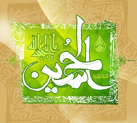 یا اباعبدالله الحسین / تولد امام حسین (ع)