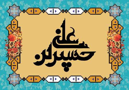 حسین بن علی (ع)