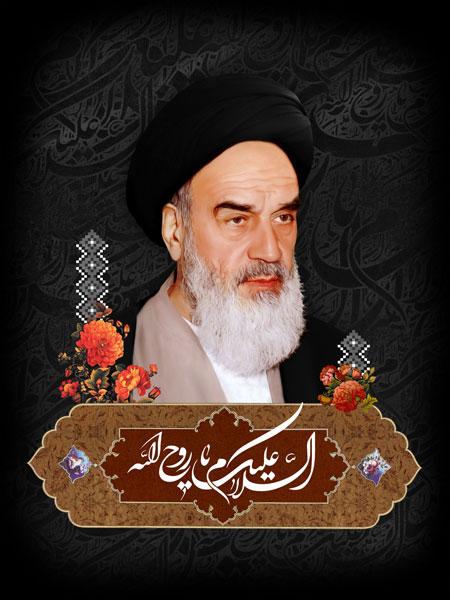 ارتحال امام خمینی (ره)