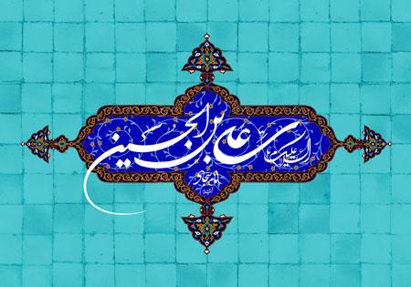 السلام علیک یا علی بن الحسین / ولادت امام سجاد (ع)