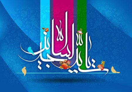 السلام علیک یا سید الساجدین / میلاد امام سجاد (ع)
