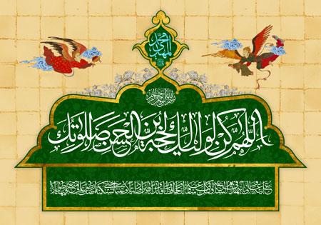 دعای سلامتی امام زمان (عج) / نیمه شعبان