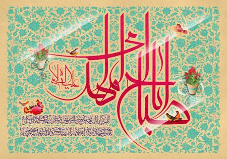 اباصالح المهدی (ع)