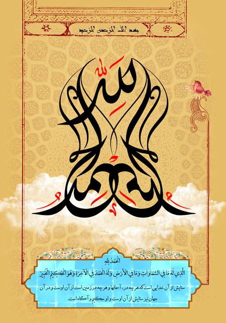تصویر قرآنی الحمد لله