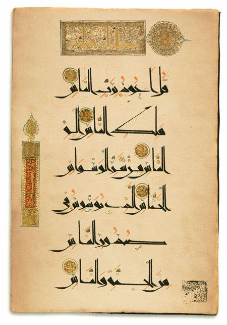 تصویر قرآنی سوره ناس