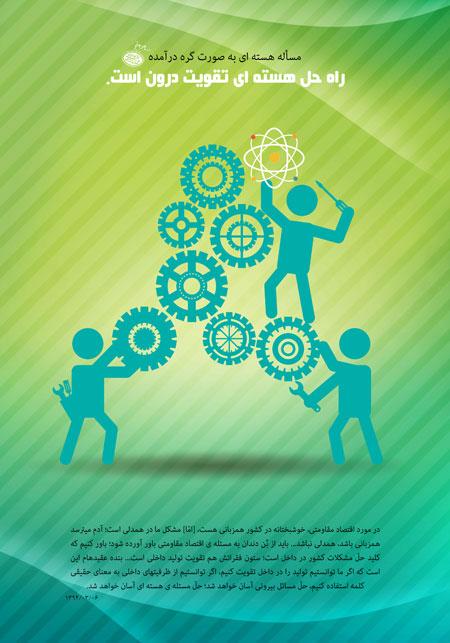 پوستر / تقویت درون، راه حل مسأله هسته ای