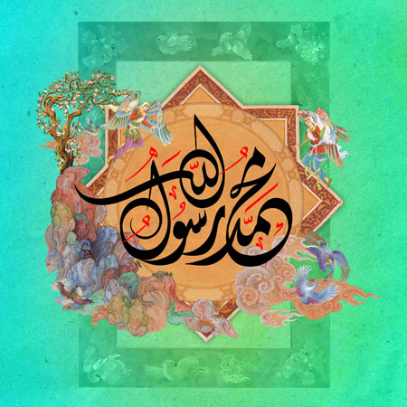محمد رسول الله / مبعث