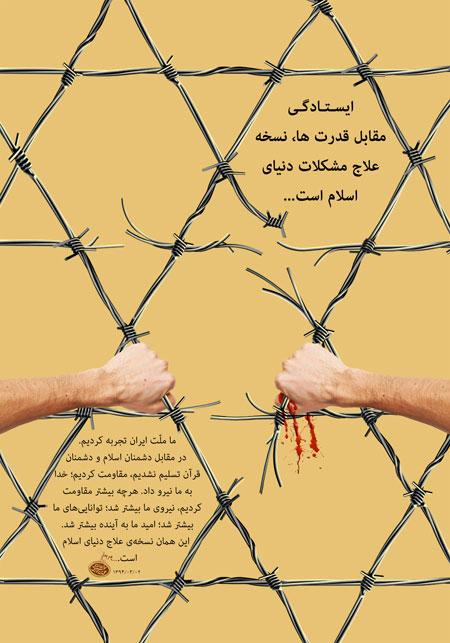 ایستادگی مقابل قدرت ها نسخه علاج مشکلات دنیای اسلام است