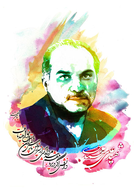 تصویر آبرنگی از شهید علی محمدی
