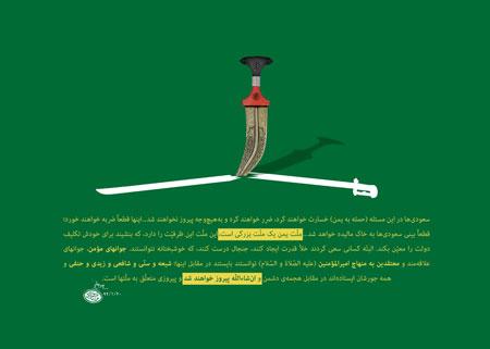 پوستر / ملت یمن پیروز خواهد شد...