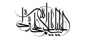 السلام علیک یا علی ولی الله