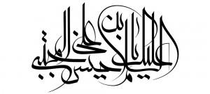 السلام علیک یا حسن بن علی المجتبی