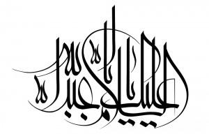 السلام علیک یا اباعبد الله