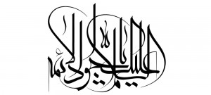 السلام علیک یا جواد الائمه