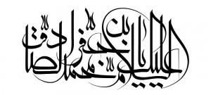 السلام علیک یا جعفر بن محمد الصادق