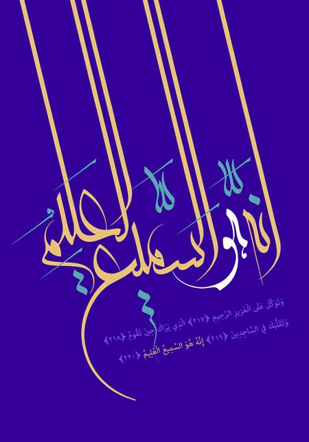 تصویر قرآنی / انه هو السمیع العلیم