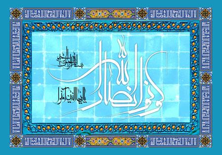 تصویر قرآنی / کونوا انصار الله