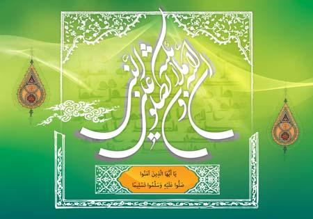 ان الله و ملائکته یصلون علی النبی