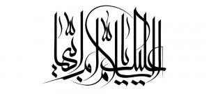 السلام علیک یا ام ابیها