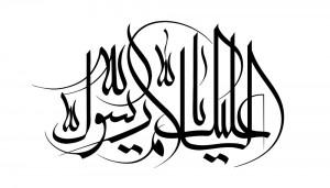 السلام علیک یا رسول الله