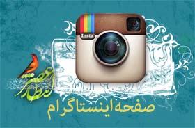 صفحه اینستاگرام عصر  انتظار