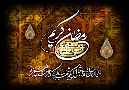 ماه رمضان / شهر الله