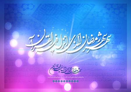 ماه رمضان / شهر رمضان الذی انزل فیه القرآن