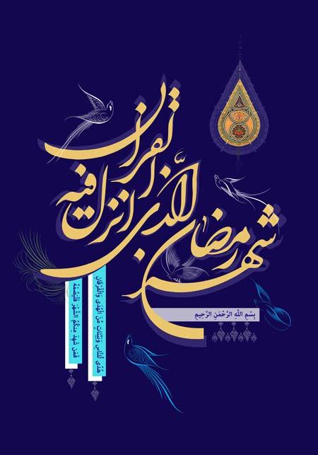 شهر رمضان الذي انزل فيه القرآن هدي