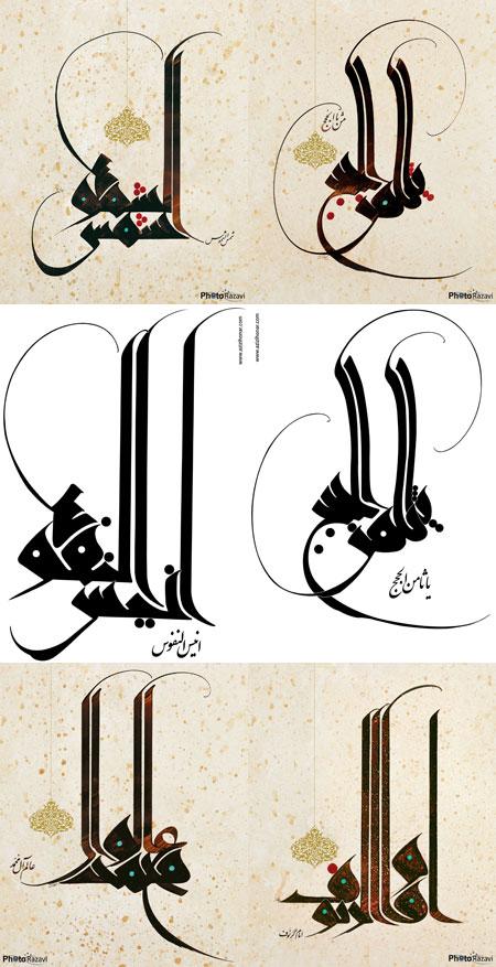 14 تصویر خوشنویسی از القاب امام رضا (ع)