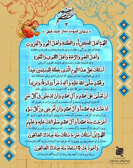 دعای قنوت نماز عید فطر
