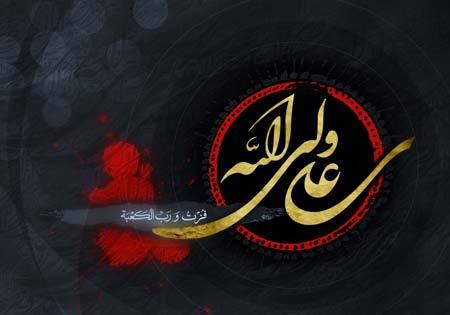 علی ولی الله / شهادت امام علی (ع)