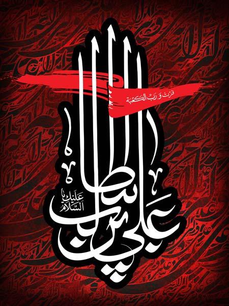 السلام علیک یا علی بن ابیطالب