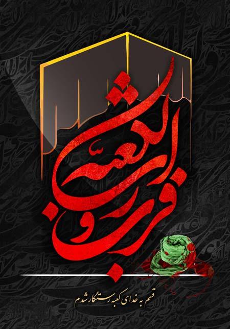 فایل لایه باز تصویر شهادت امام علی (ع) و کلام  فزت و رب الکعبه