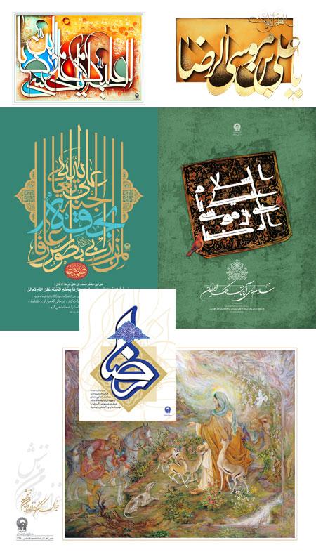 31 پوستر با کیفیت مخصوص ولادت امام رضا (ع)