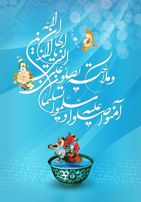 ان الله و ملائکته یصلون علی النبی یا ایها الذین آمنوا صلوا علیه و سلموا تسلیما