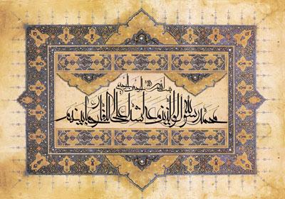 محمد رسول الله