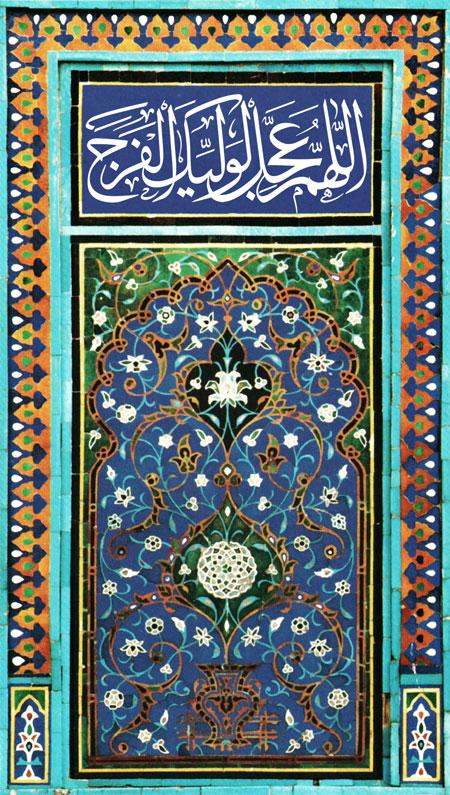 کتیبه کاشی کاری دعای اللهم عجل لولیک الفرج
