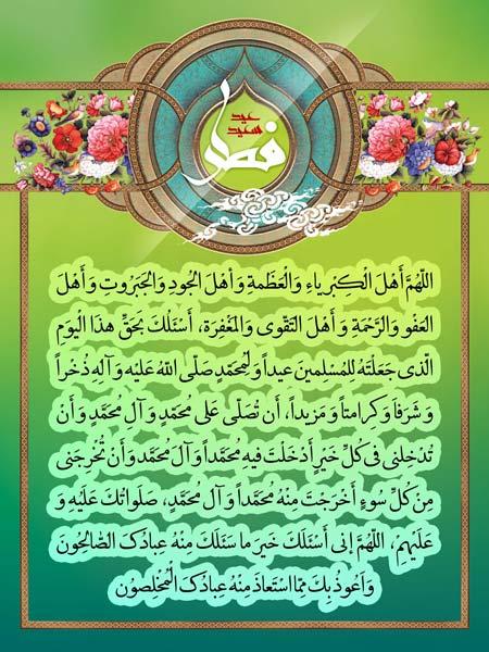 فایل لایه باز تصویر دعای قنوت نماز عید فطر
