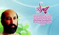 http://asr-entezar.ir/wp-content/uploads/2015/07/shahid-chamran2-n2.jpg