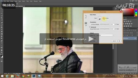 آموزش انتخاب با Focus Area در Photoshop CC 2014