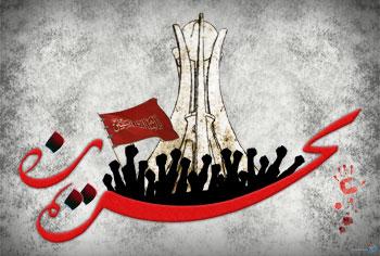 مقاومت بحرین