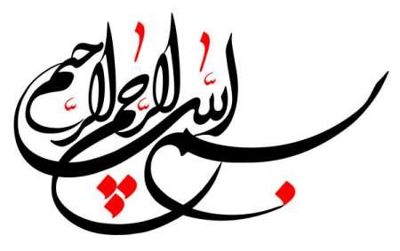 besme-allah24-n