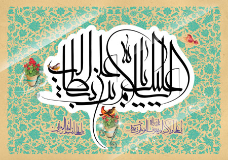 السلام علیک یا علی بن ابیطالب / عید غدیر