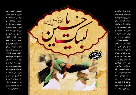 لبیک یا حسین / جَون بن ابى مالك
