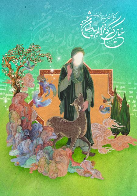 خیال کن که غزالم بیا و ضامن من شو / تولد امام رضا (ع)