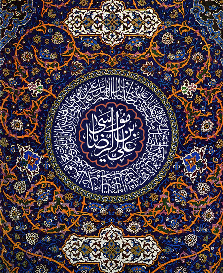 طرح کاشی کاری صلوات خاصه امام رضا (ع)