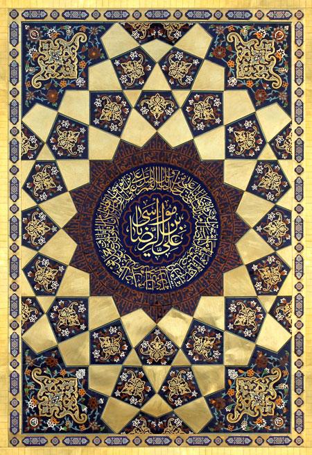 کتیبه طلا کاری صلوات خاصه امام رضا (ع)