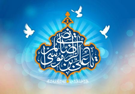 یا علی بن موسی الرضا المرتضی