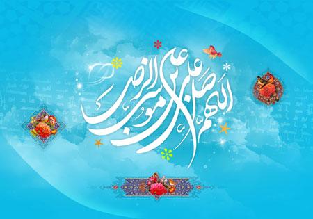 اللهم صل علی علی بن موسی الرضا