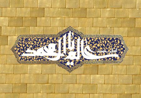 یا عالم آل محمد